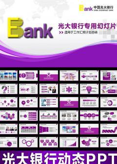 光大银行金融理财通用PPT模板