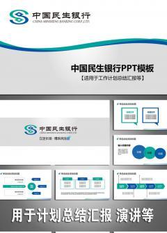 中国民生银行简洁报告专用PPT模板