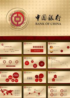 中国银行尊贵大气高端会议报告PPT模板