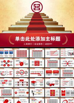 红色大气中国工商银行理财投资PPT模板