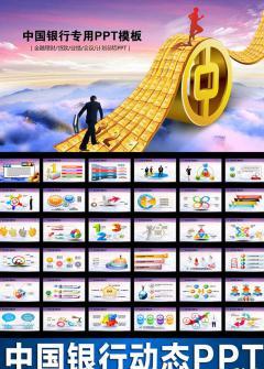 中国银行专用理财投资PPT模板