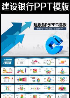 金融银行理财通用PPT模板