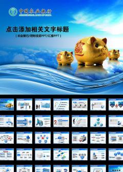蓝色农业银行动态PPT模板