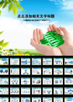 中国邮政储蓄绿色通用PPT模板