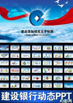 中国建设银行金融理财PPT模板