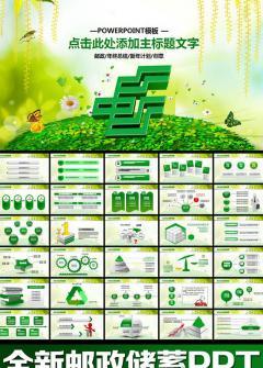 全新绿色中国邮储银行动态年终汇报PPT模板