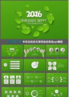 绿色小清新商务总结汇报/新年计划 PPT模板