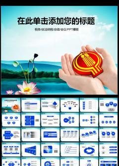 税务国税财税政府工作报告动画PPT模板