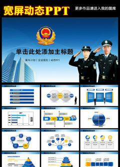 蓝色大气公安系统警察工作报告ppt模板