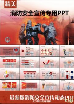 公安消防安全宣传抢险火警动态PPT模板