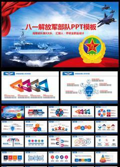 八一解放军海军部队空军国防PPT模板