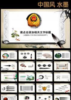 武装警察边防部队卷轴中国风PPT模板