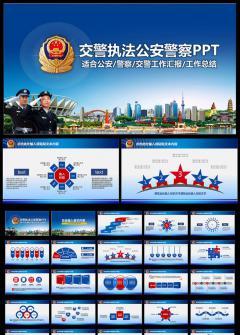 公安警察交警武警部队工作汇报PPT模板
