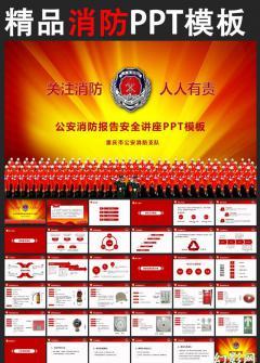 公安火警救灾119工作报告消防ppt模板