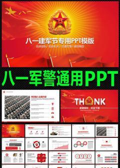 八一建军节政府部队通用ppt模版
