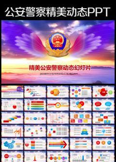 公安警察交警特警派出所中国梦PPT模板
