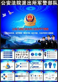 公安警察派出所军警部队通用动态PPT模板