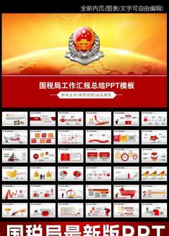 红色中国税务国税局年终总结计划动态PPT
