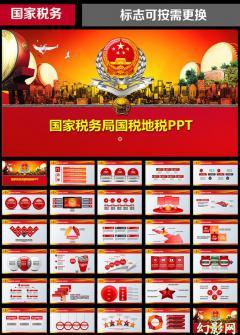 国家税务局国税地税PPT模板