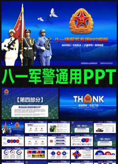 八一军警蓝色通用动态ppt模版