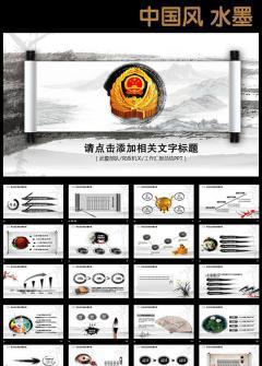 中国风卷轴武警武装警察部队PPT模板
