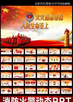 消防队公安消防局消防员PPT模板
