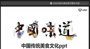 美味中国传统美食文化饮食餐饮PPT模板