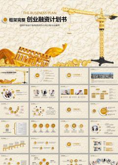 金色金融投资理财计划书ppt模板