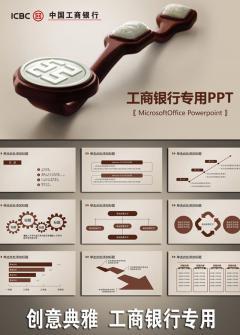 典雅工商银行PPT模板