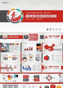 红色通用型完整框架工作总结报告PPT模板
