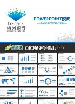 简约大气白底杭州银行动态PPT模板