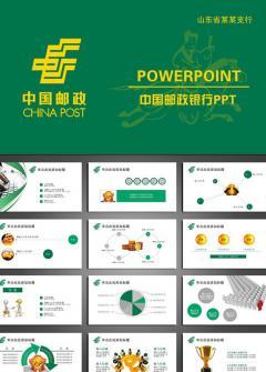 最新邮政通用理财投资PPT模板