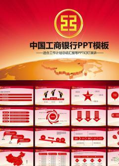 大气红色中国工商银行专用PPT模板