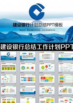 中国建设银行大气理财通用宣传PPT模板