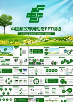 中国农业银行工作报告专用PPT模板