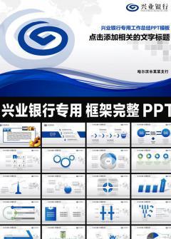 最新兴业银行动态PPT模板
