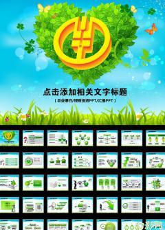 绿色生态农业银行专用PPT模板