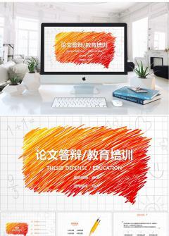 橙色简约论文答辩毕业设计教育培训完整通用ppt模板