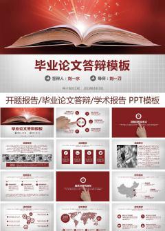 红色大气稳重毕业论文答辩/开题报告PPT模板