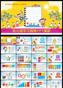 儿童学习园地PPT模板