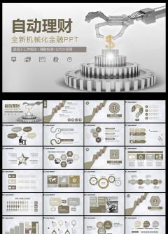 机械自动化理财PPT模板