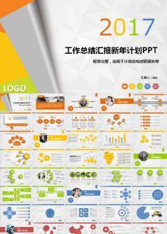 2017年炫彩框架网站版工作新年计划PPT模板