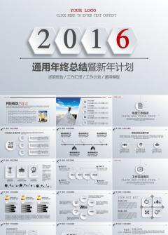 2016年终汇总工作汇报商务通用PPT模板