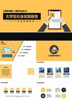 扁平化设计大学生社会实践报告ppt模板