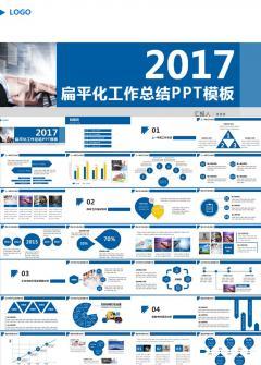 2017商务最新年度工作计划总结PPT模板