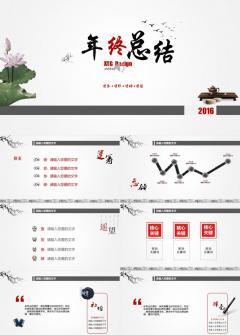 中国风荷花水墨年终总结计划工作汇报ppt模板