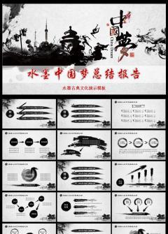 水墨中国梦总结PPT模板