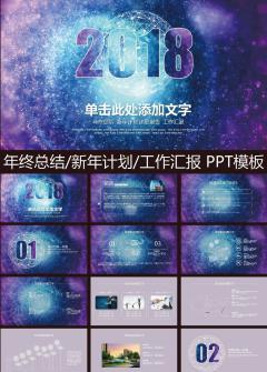 2016年紫色星空背景高端ppt模板