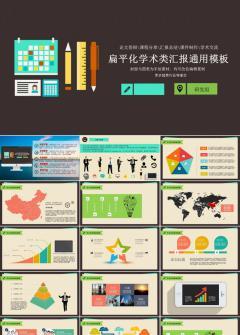 扁平化教育学习论文答辩课程ppt模板