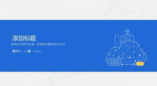 简约互联网产品介绍简介项目ppt模板